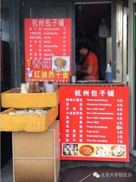 孩子不吃早饭_吃在北大,从每一天的早餐开始-北京大学招生网